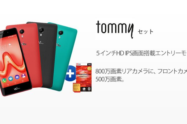 OCNmobileONE-Tommy-1