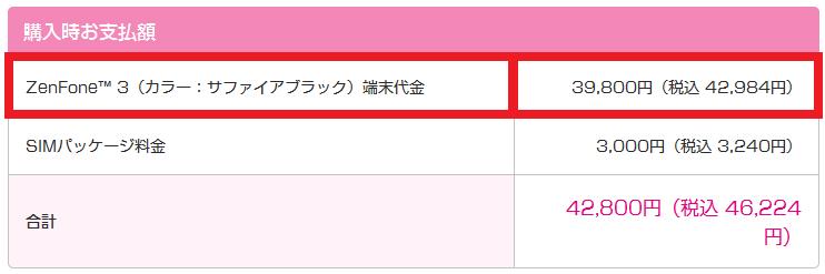UQmobile-ZenFone3-39800