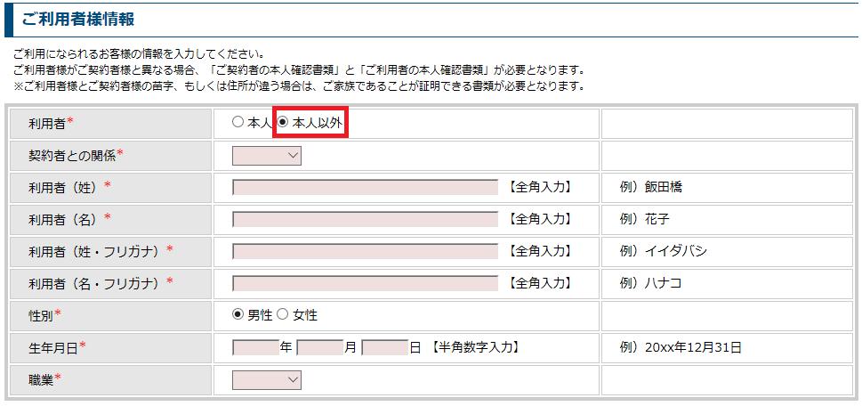 UQmobile-gakuwari-2