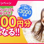 【2017年3月】DTI SIMのキャンペーンまとめ。5000円キャッシュバック・半年間無料・事務手数料2500円引きなど実施中