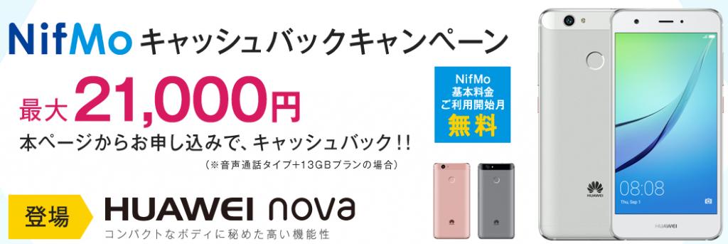 NifMo-201703