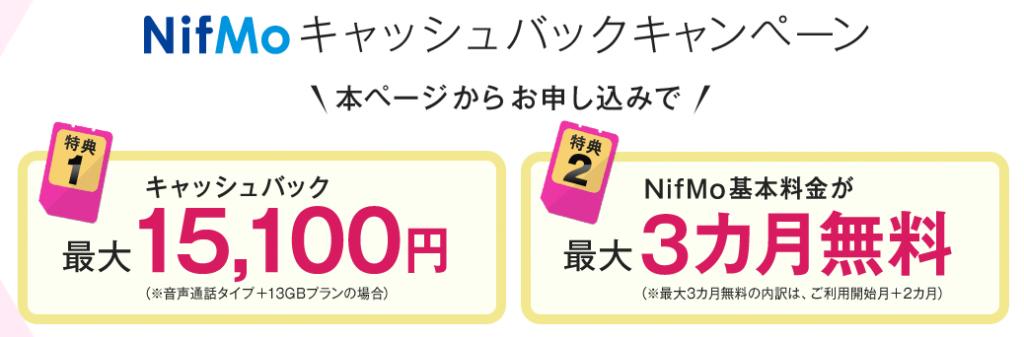 NifMo-201703-2
