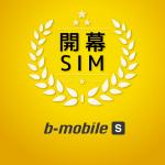 日本通信がSoftBankの格安SIM「b-mobile S 開幕SIM」発売。1GBが880円から。