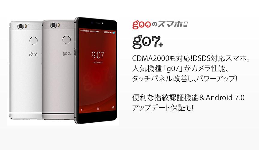 goo-g07plus