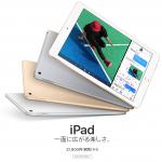 iPadのスペック・本体サイズ・重さのまとめ