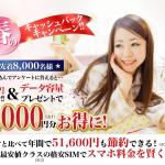 【2017年4月】DTI SIMのキャンペーンまとめ。5000円キャッシュバック・半年間無料・事務手数料2500円引きなど実施中