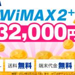 【2017年5月】GMOとくとくBBのWiMAX2+契約で最大3万2000円CB!