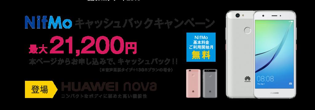 NifMo-campaign-20170405-1