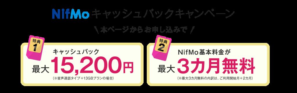 NifMo-campaign-20170405-2