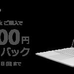対象のSurface Book購入で最大4万円キャッシュバック!