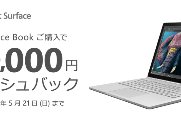 surfacebook-campaign-20170405