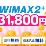 【2017年6月】GMOとくとくBBのWiMAX2+契約で最大3万1800円CB!