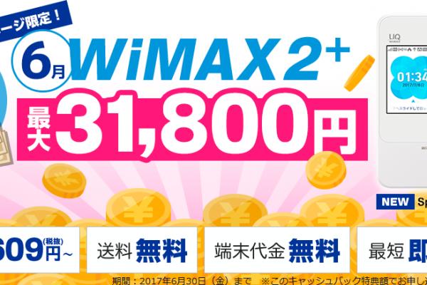 GMOtokutokuBB-WiMAX2plus-201706