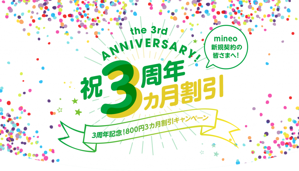mineo-3years-campaign
