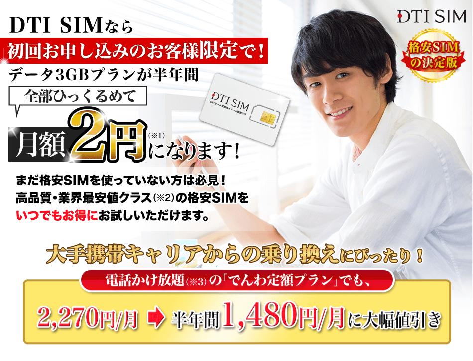 DTI-SIM-201706-campaign
