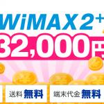 【2017年7月】GMOとくとくBBのWiMAX2+契約で最大3万2000円CB!