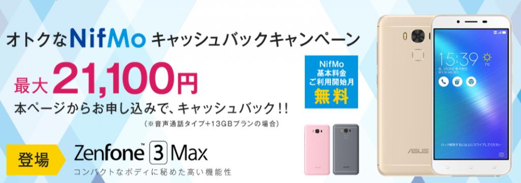 NifMo-campaign-201706-1