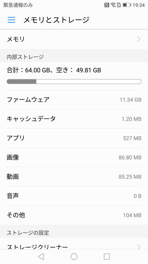 Screenshot_20170626-193431