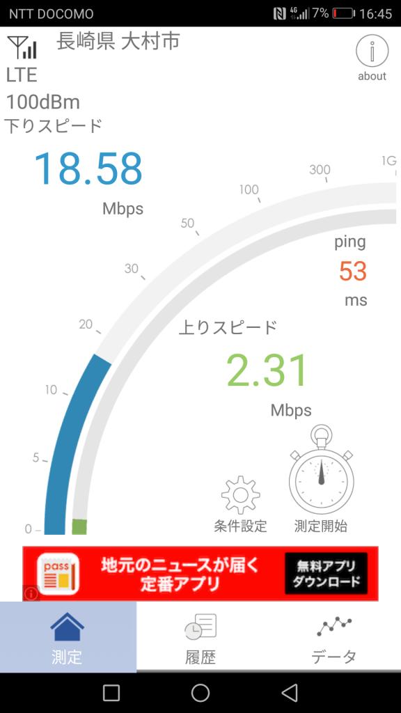 Screenshot_20170627-164553