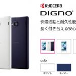 UQ mobileの「DINGO V」が7月14日より発売。プランM/L選択時は実質108円端末に。最大1万3000円キャッシュバックキャンペーン対象機種です!
