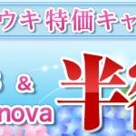 楽天モバイルで「honor 8」「HUAWEI nova」が半額になるセールが開催中