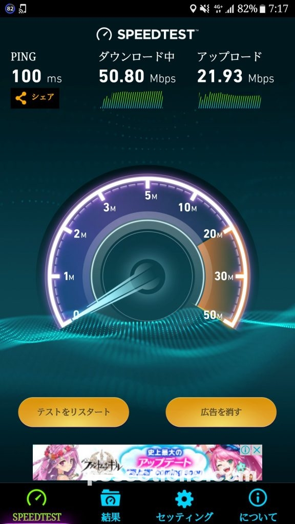 Singtel-speedtest-01