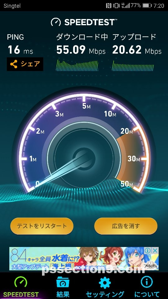 Singtel-speedtest-02