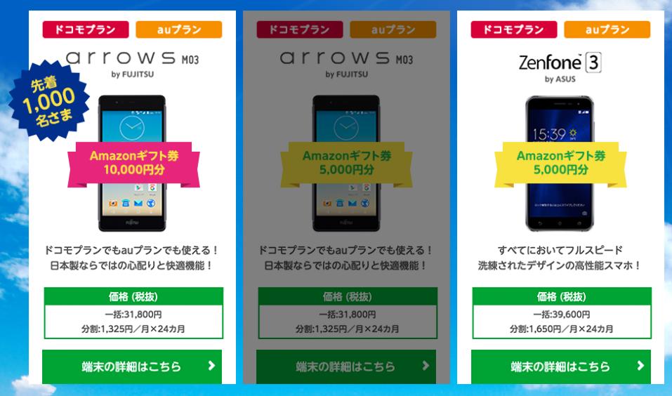 mineo-ikinari-summer-campaign