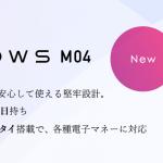 NifMoのarrows M04購入で最大2万円キャッシュバック!