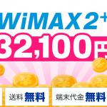 【2017年8月】GMOとくとくBBのWiMAX2+契約で最大3万2100円CB!