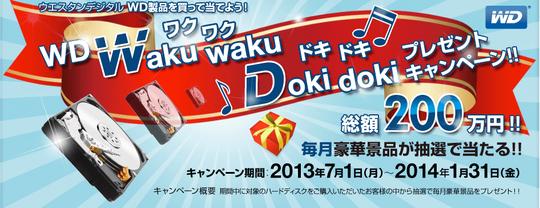 WD campaign