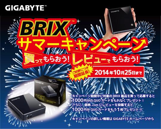 201408_BRIX2
