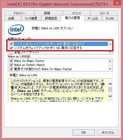 インテル® 82579 ギガビット・イーサネット・コン …