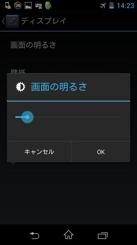 Screenshot_2014-06-29-14-23-43