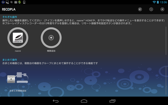 Screenshot_2014-01-04-13-06-33