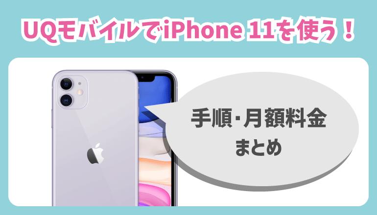 ユー キュー モバイル iphone