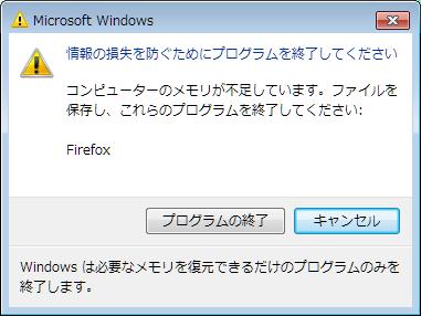 Windows 7, 8, 8.1の最低メモリ...