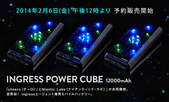 PowerCube1
