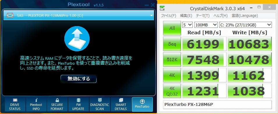 PlexTurbo ON時(100MB)