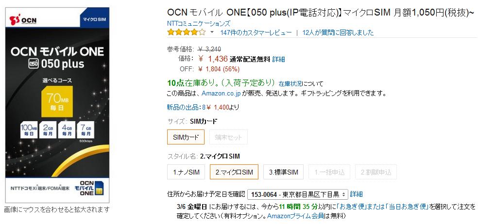 OCNモバイルONE IP電話