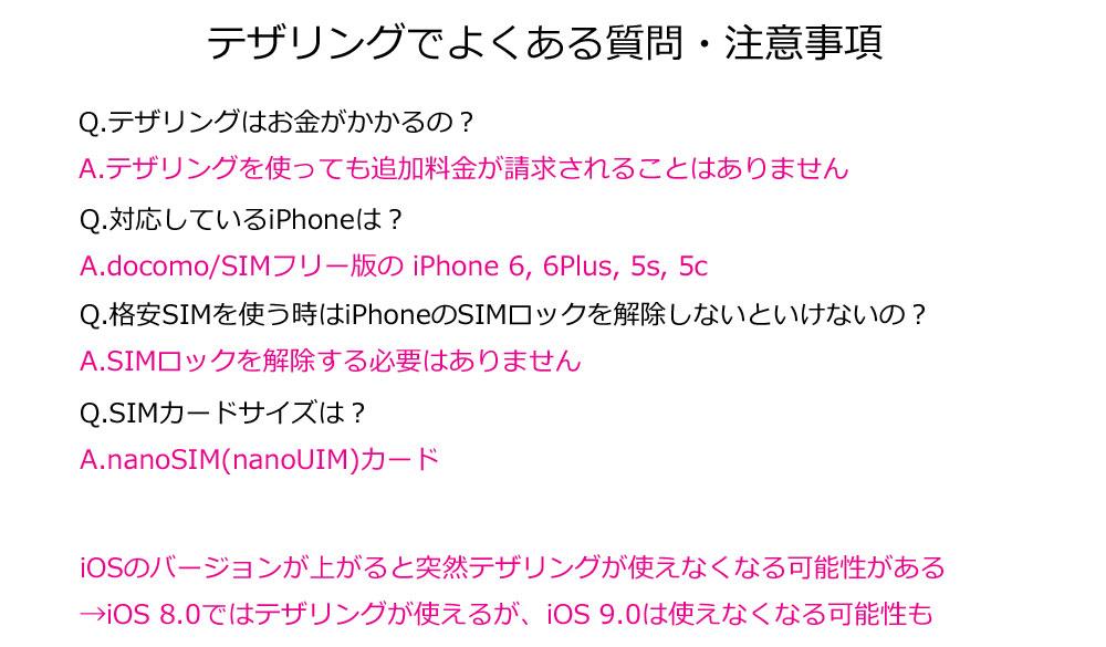iphone-tethering-qa