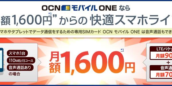OCNモバイルONE音声