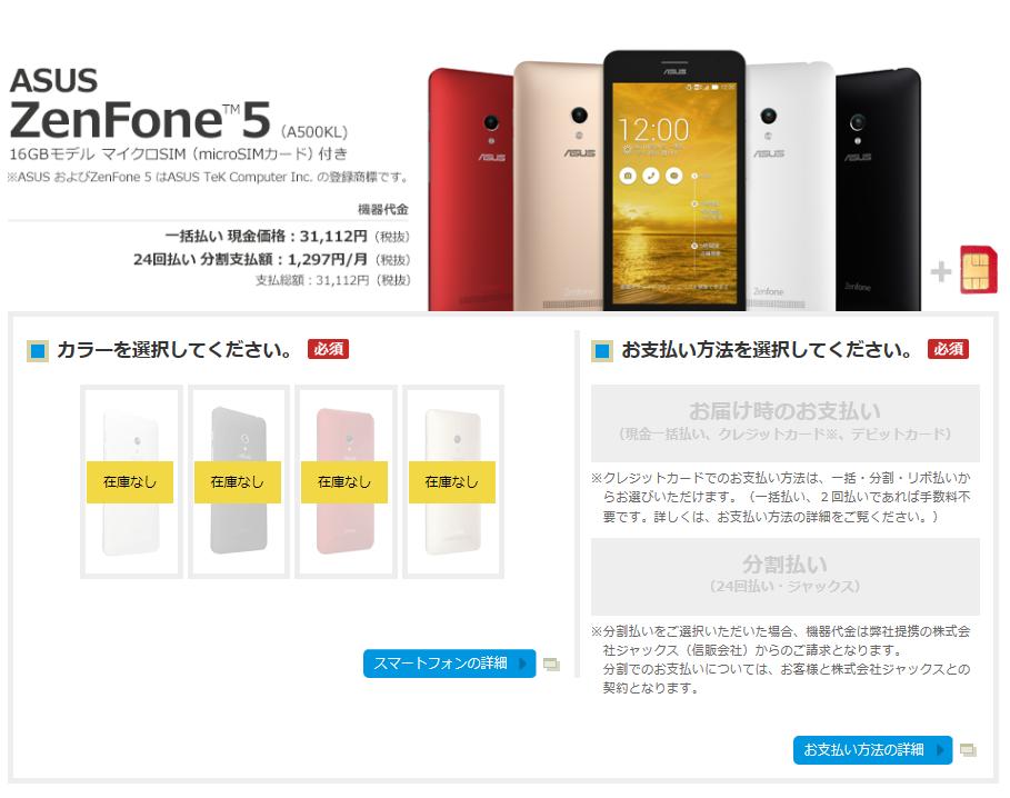 ZenFone5-end