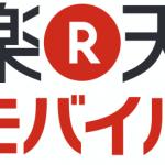 【2017年8月】楽天モバイルのキャンペーン・セールまとめ