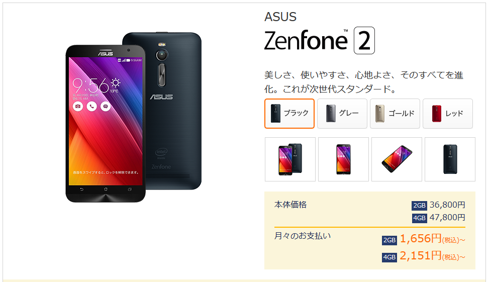 DMM mobile-ZenFone2-new