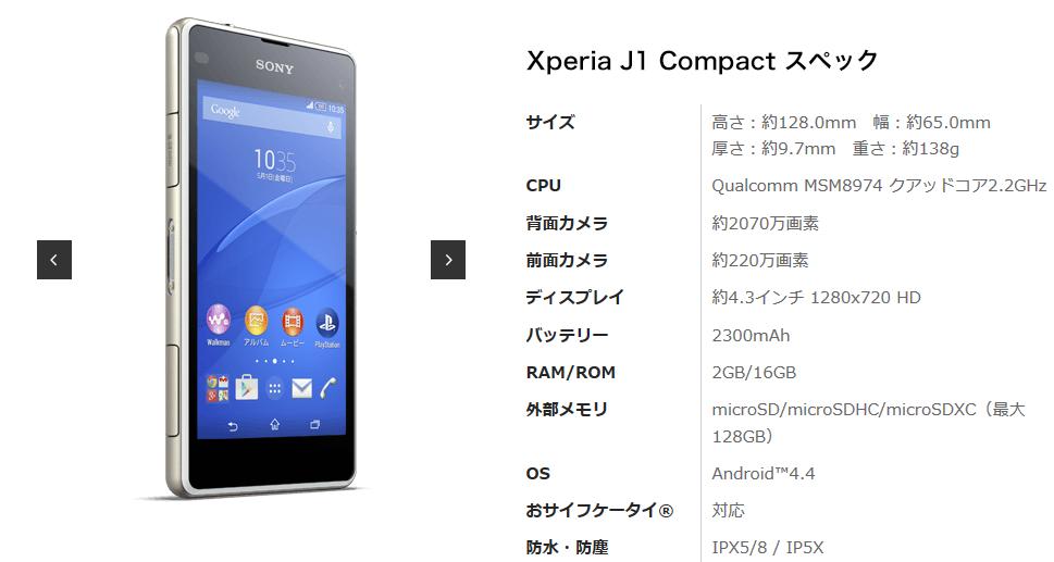 Xperia J1 Compact spec