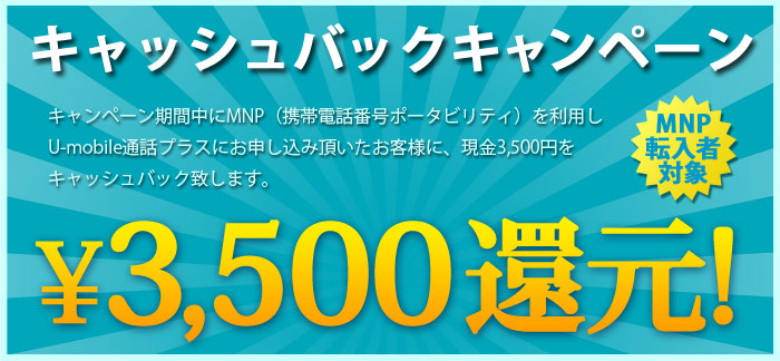 umobile-mnp-cb-campaign