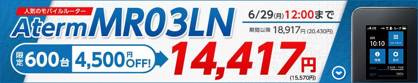 MR03LN-plala