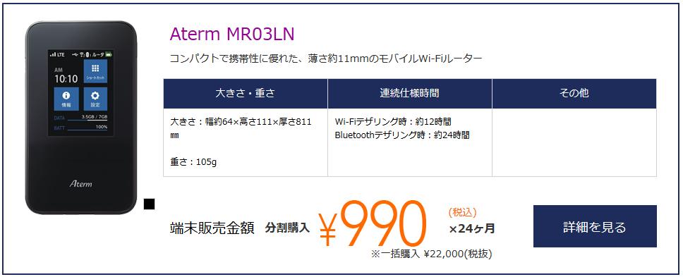 Aterm MR03LN