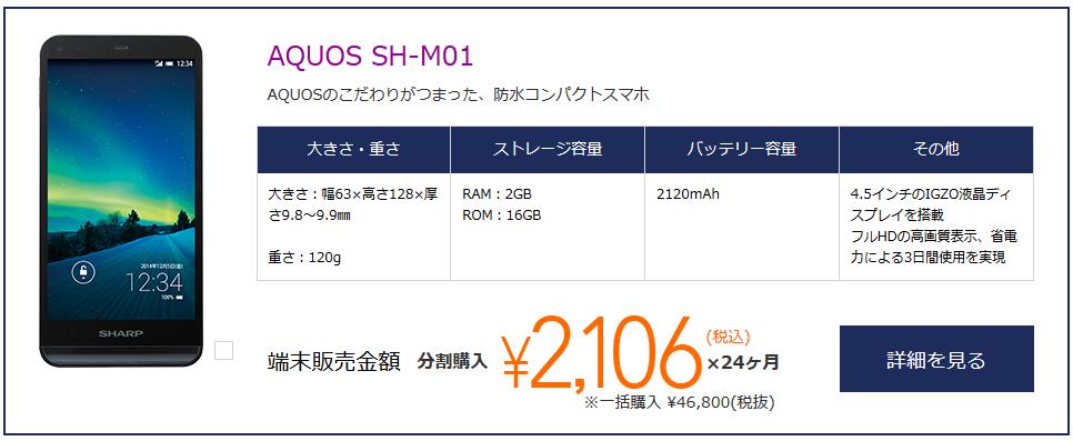 SH-M01
